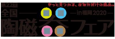 第20回 全国陶磁器フェア in福岡2018